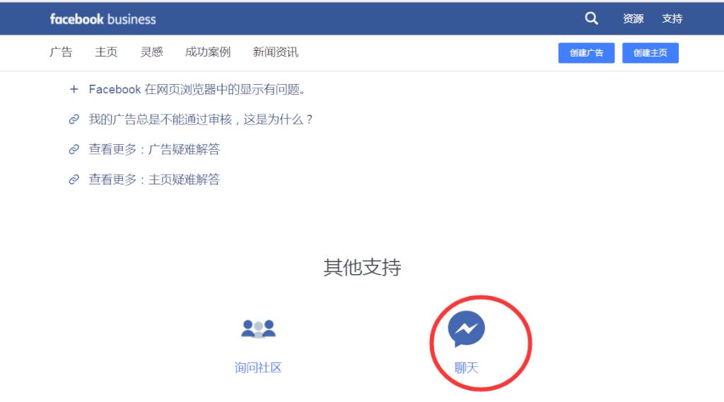 Facebook 广告账户问题完全指南(收藏)