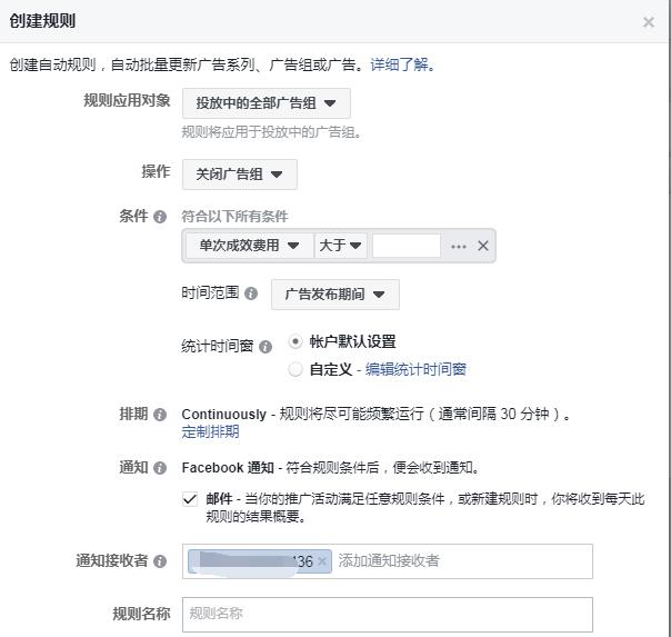 手把手教你 Facebook 广告投放---广告管理工具(一)