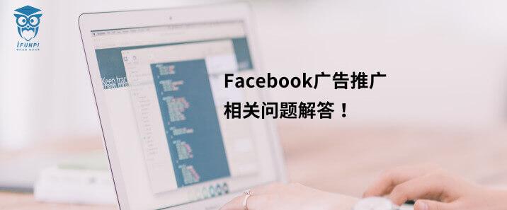 Facebook 广告推广 10 个相关问题解答(一)爱放派