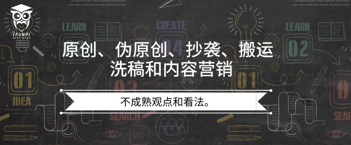 原创、伪原创、抄袭、搬运、洗稿和内容营销