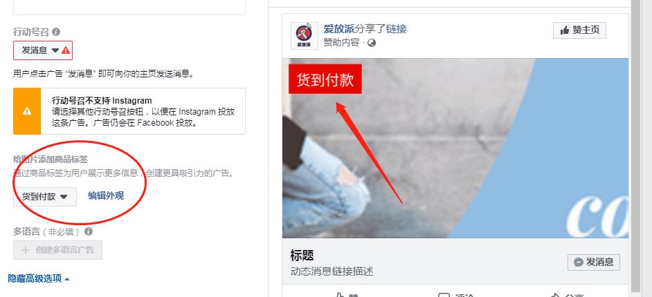 手把手教你 Facebook 广告投放---如何正确的选择广告目标?(二)
