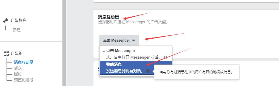 手把手教你 facebook 广告投放---广告组设置(三)