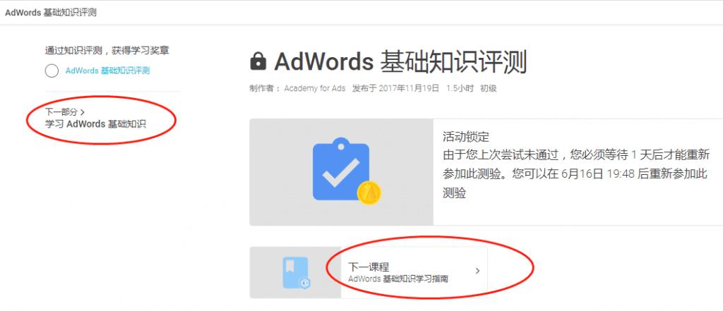 Google AdWords 基础知识评测试题答案(谷歌认证考试 2018 最全最新)