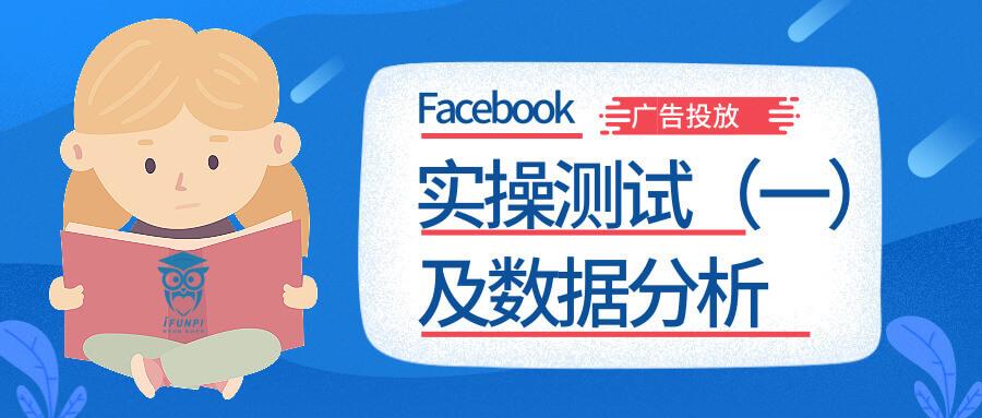 Facebook 广告投放实操测试及数据分析(一)