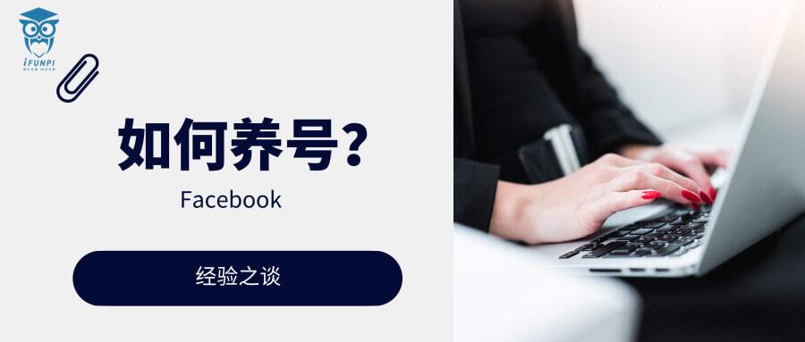 Facebook 如何养号?---经验之谈
