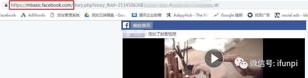 Facebook 下载视频方法