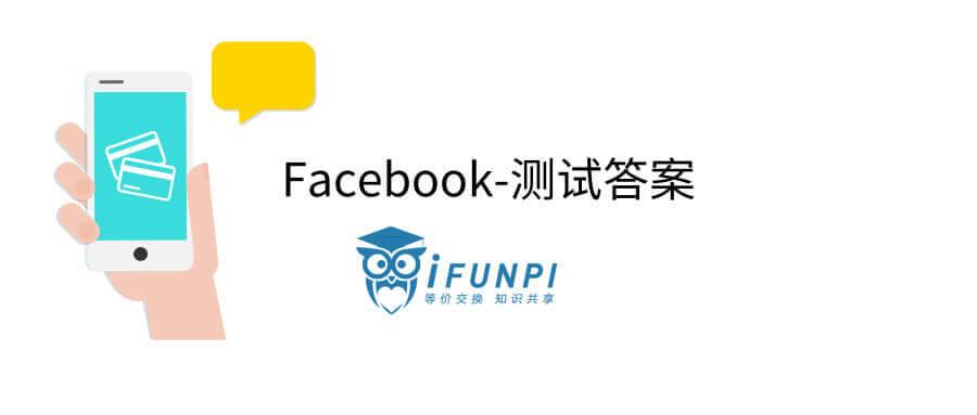 Facebook 火箭班广告投放测试题答案广告投放