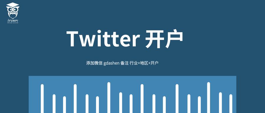 Twitter 企业广告开户注意事项