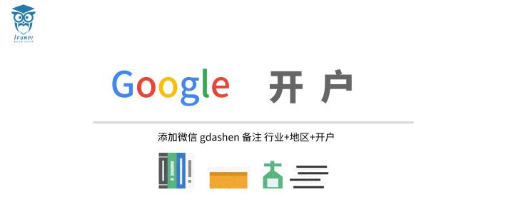 Google 企业广告开户注意事项