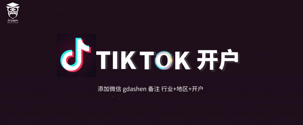 Tiktok 企业广告开户注意事项
