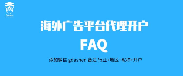 海外广告平台代理开户 FAQ