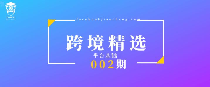 跨境百宝箱精选 002 期 -- 平台基础