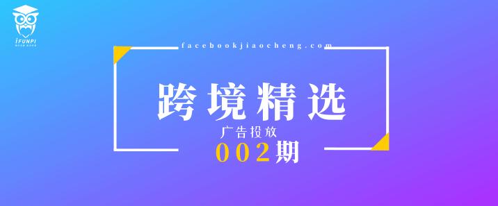 跨境百宝箱精选 002 期 -- 广告投放