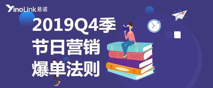 YinoLink 易诺 | 2019 节日营销工具及建议