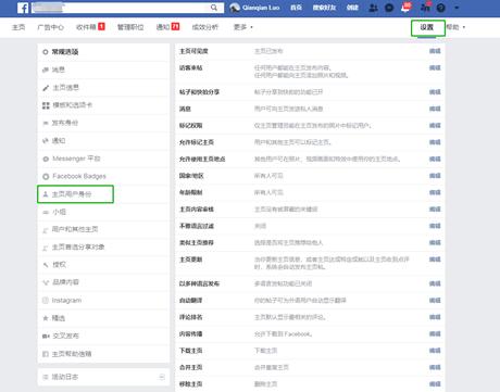 YinoLink 易诺|Facebook 账户常见问题(一)