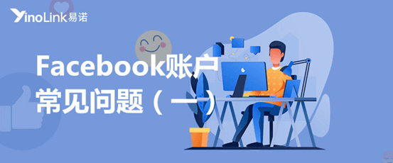 Facebook 账户常见问题(一)