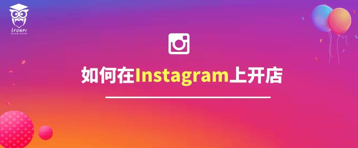【Ins 教程】如何在 Instagram 上开店