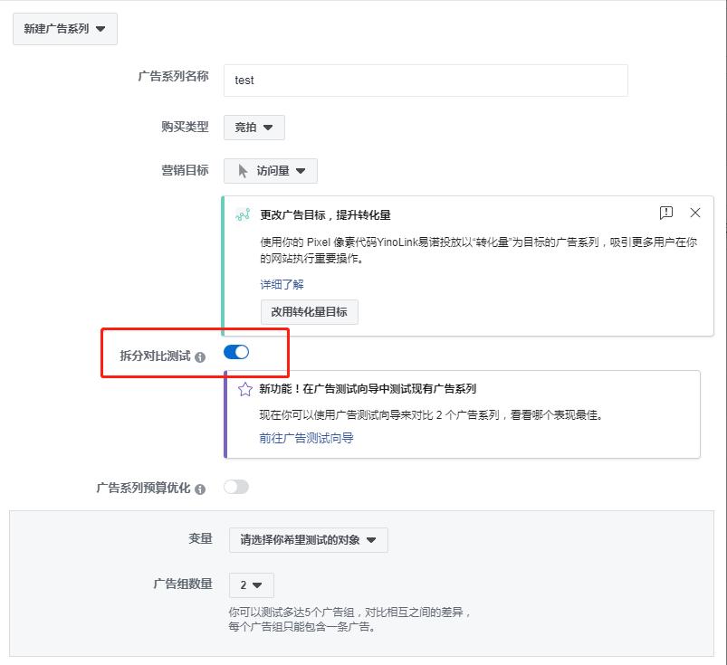 YinoLink 易诺 | Facebook 广告投放的 8 个细节