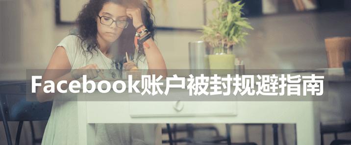 Facebook 账户被封规避指南