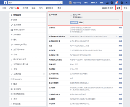 Facebook 账户常见问题(二)
